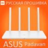 Роутер Xiaomi Mi 3G Русская прошивка Asus Padavan